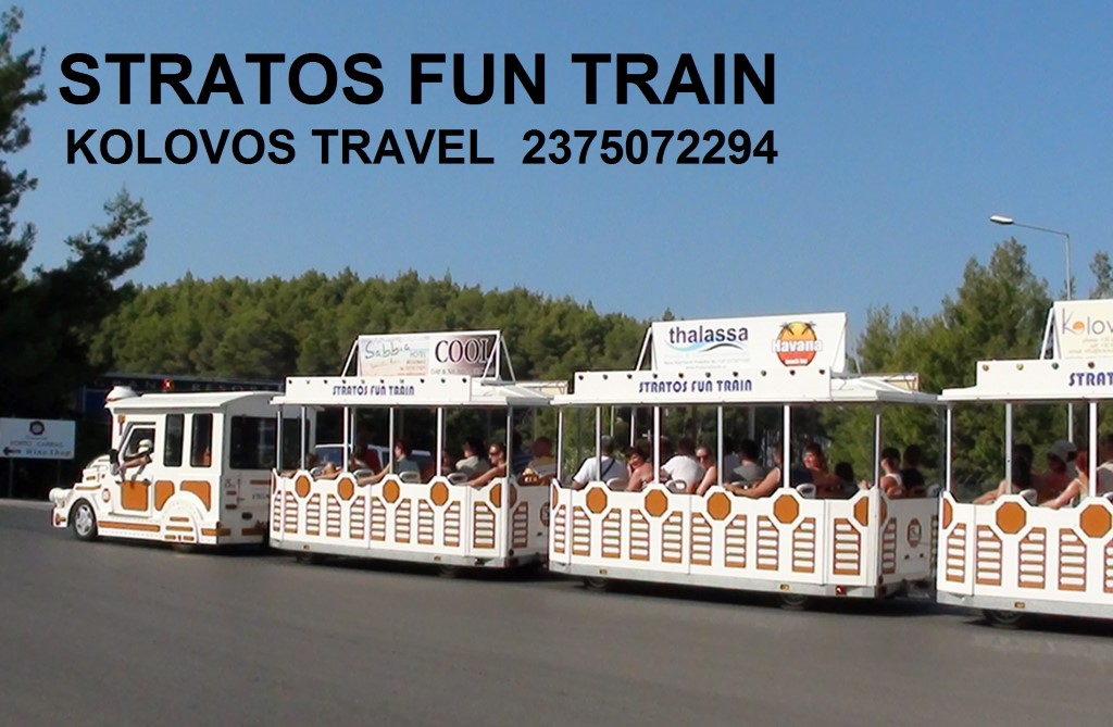 Stiladario-Train-Tour-Halkidiki-Travel-Agency-Kolovos-Travel-Neos-Marmaras-001